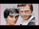 Самая красивая экранная пары Туба и Кыванч звезды турецкого кино