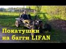 Дачные покатушки на багги Lifan 188F