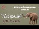 Александр Зиновьев Как иголкой убить слона