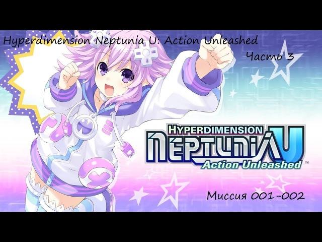 Hyperdimension Neptunia U: Action Unleashed - Часть 3 - Миссия 001-002 - (Прохождение на PC)