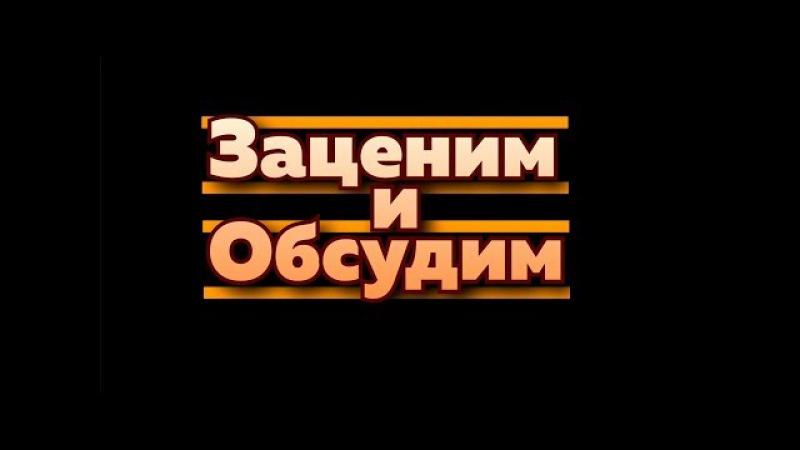 Заценим и Обсудим. Игромир 2017. Часть 2