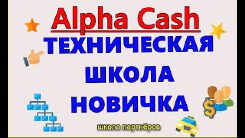 Alpha Cash ТЕХНИЧЕСКАЯ ШКОЛА ДЛЯ НОВИЧКОВ от 19.10
