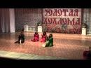 Студия Экзотика,Oriental Folk,халиджи,взр-2,малая группа