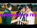 IISuperwomanII и Руди Манкусо - Запала на гея (Русская озвучка)