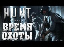 HUNT: SHOWDOWN [Closed Beta Co-op] — ОХОТНИКИ ЗА НЕЧИСТЬЮ ДЕНИС WELOVEGAMES и ДМИТРИЙ БЭЙЛ!
