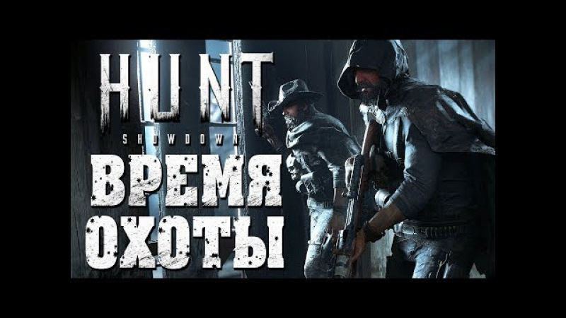 HUNT SHOWDOWN [Closed Beta Co-op] — ОХОТНИКИ ЗА НЕЧИСТЬЮ ДЕНИС WELOVEGAMES и ДМИТРИЙ БЭЙЛ!