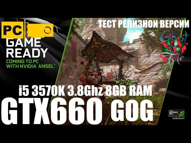 Запуск Ghost of a Tale на среднем пк i5 3570K, GTX660, 8GB RAM