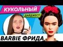 Кукольный Дайджест 45 ФРИДА СТАЛА БАРБИ! Monster High вернулись, куклы Barbie, Disney, обзор