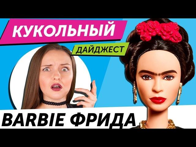 Кукольный Дайджест 45: ФРИДА СТАЛА БАРБИ! Monster High вернулись, куклы Barbie, Disney, обзор