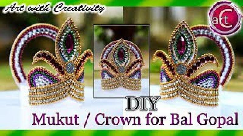 DIY Mukut Crown For Bal Gopal | Kundan mukut | Janmasthami | Art with Creativity 252