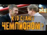 Локомотив, Спартак, ЦСКА, Зенит. Кто станет чемпионом