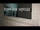 Рама для зеркала из багета плинтуса потолочного Самый простой способ