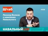 Штаб. Леонид Волков о кампании Навального. Эфир #035