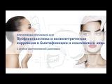 Приглашение Хрусталевой Ирины Эдуардовны на Курс Профилопластика 26-28.01.2018