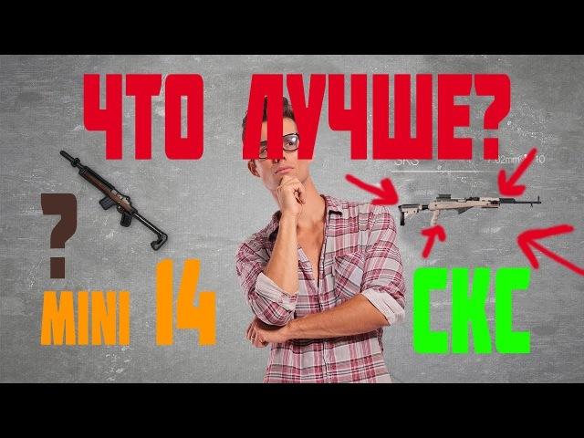 MINI14 ИЛИ CKC в PUBG? | какое оружие лучше? | СКС ИЛИ МИНИК | МИНИ14 ИЛИ СКС |