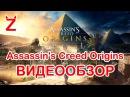 Обзор игры Assassin's Creed Origins | Review