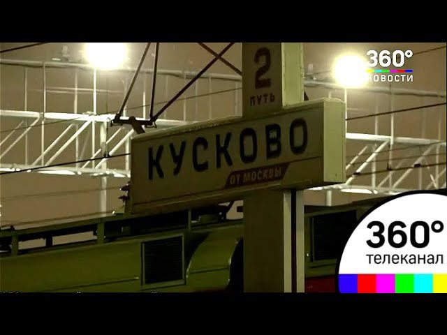 ЧП в Кусково: на железнодорожных путях произошло короткое замыкание