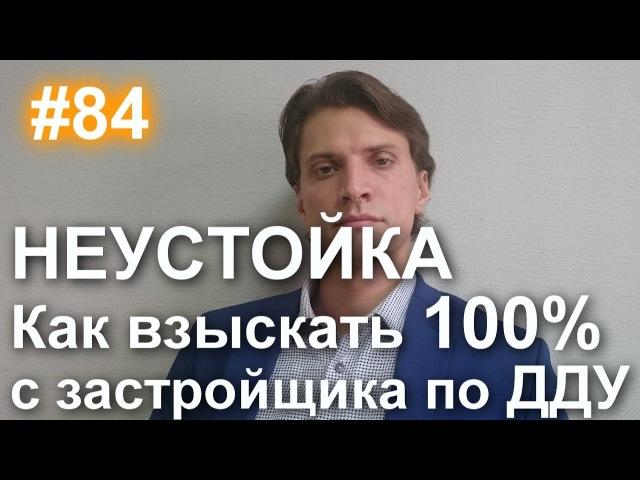 84 ДДУ 214-ФЗ без занижения в суде. 100% взыскание неустойки и штрафа по ДДУ в Арбитражном суде