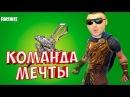 УЛЕТНЫЙ СКВАД В ФОРТНАЙТ КОРОЛЕВСКАЯ БИТВА☛ВЫПУСК 2☛Fortnite Battle Royale