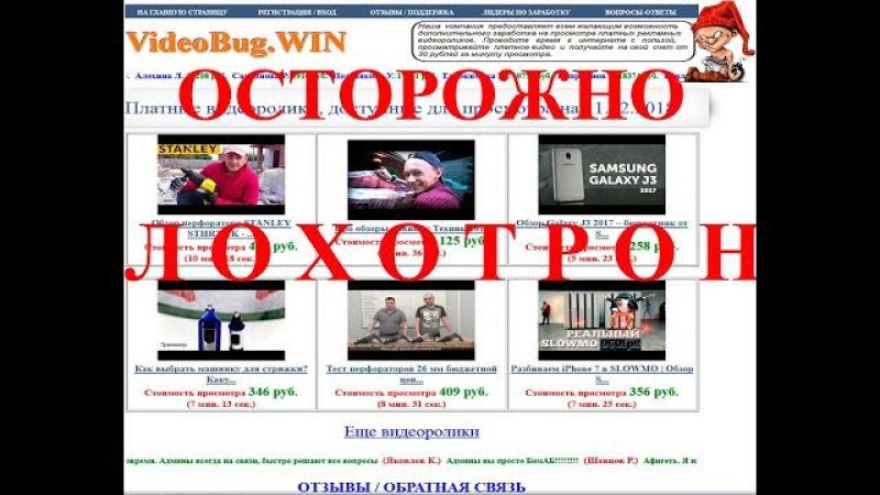 Videorof.win Осторожно Лохотрон Caution Lochotron Videorof.win