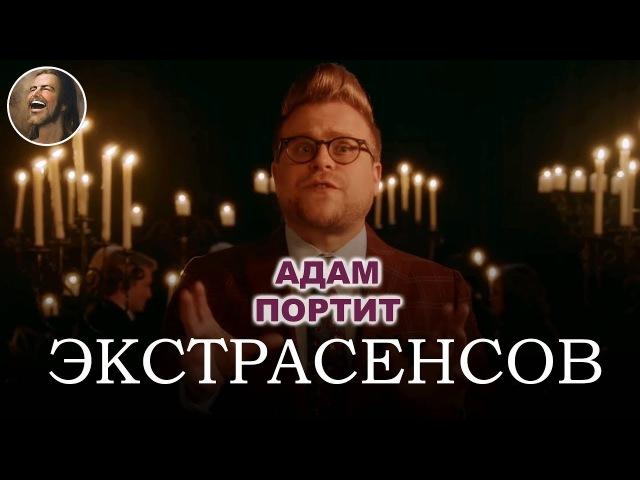 АДАМ ПОРТИТ ВСЕ: