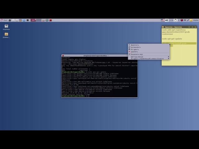 Установка Grub Customizer - настройка загрузчика системы