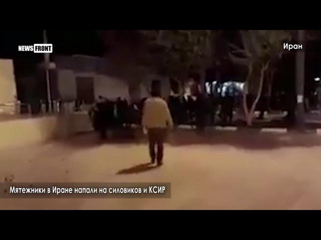 Беспорядки в Иране: Боевики напали на правоохранителей и КСИР