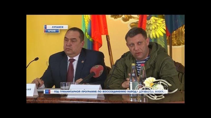 Год гуманитарной программе по воссоединению народа Донбасса. Итоги. 17.02.2018, Панорама