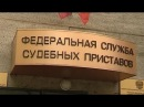 Минюст РФ не передавал полномочия приставам по возбуждению ИП! [13.02.2018]