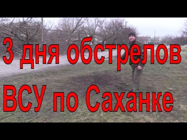 ВСУ обстреливают Саханку из артиллерии последние 3 дня