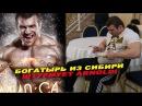 Богатырь из Сибири штурмует Arnold Classic В ОБЪЕКТИВЕ ЖЕЛЕЗНОГО РЕЙТИНГА