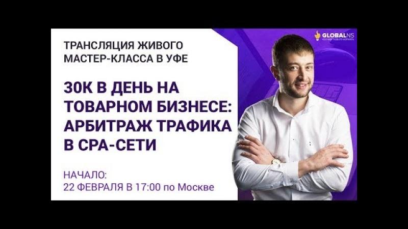 Как зарабатывать 30 000 руб. в день на товарном бизнесе?