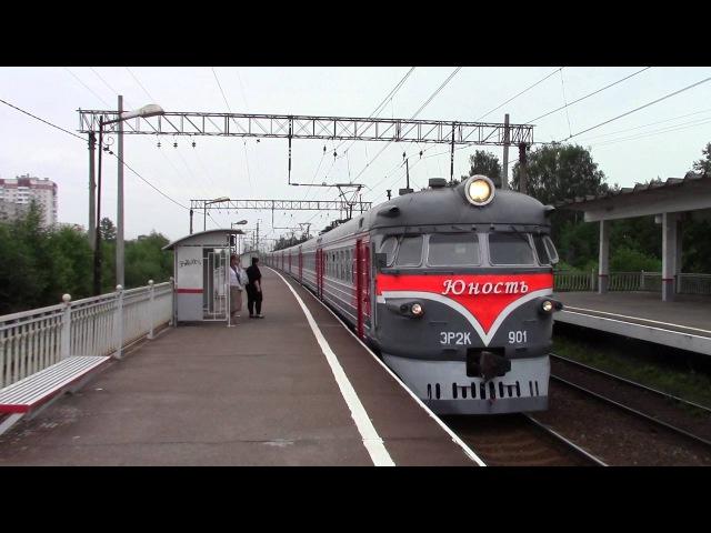 ЭР2К 901 Юность платформа Сосновая Поляна