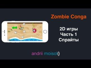 SpriteKit: Спрайты   Часть 1   ZombieConga   Swift 4   Xcode 9