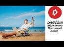 DAGCOIN Пассивный Доход Маркетинг
