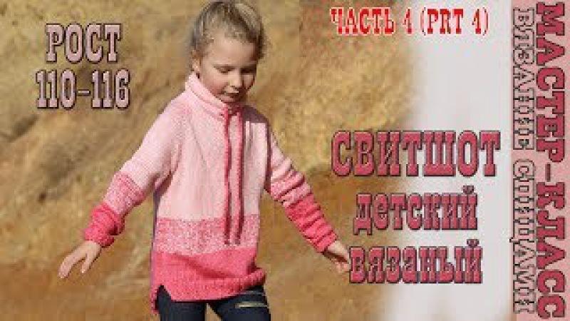 Детская КОФТА СВИТШОТ спицами с удлиненной спинкой и воротником трубой вязаный свитшот 4 часть