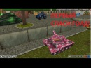 Старые ТанкиFavorite Tanks LP3 ДОЛГОЖДАННОЕ ВОЗВРАЩЕНИЕ!ПЕРВЫЙ СПАСИ ГОЛД!
