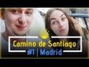 Из Эйндховена в Мадрид! Camino de Santiago 2017 День 1