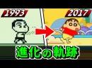 クレヨンしんちゃんのゲーム 進化の軌跡 【シリーズ歴代作品ダイジェ 124