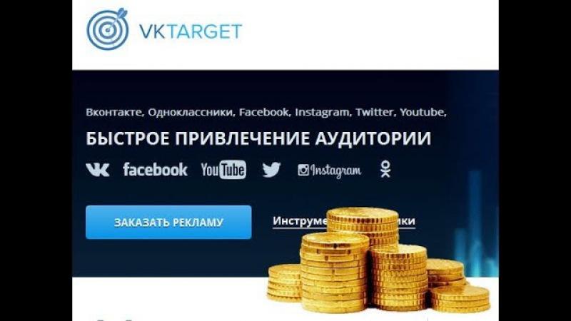 Заработок в вк 200 рублей в день без вложений