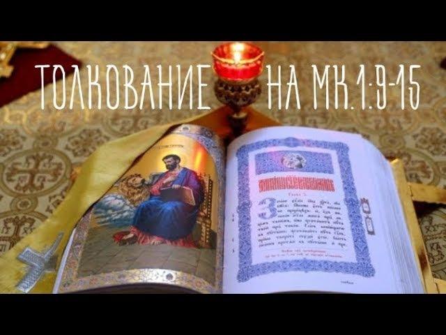 Евангелие от Марка часть 2 Крещение Господа искушение