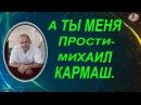 Новинка октября 2017 А ты меня прости- Михаил Кармаш.