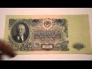 50 рублей 1947 СССР года 15/16 лент. Описание и разновидности