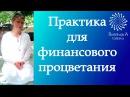 Тета Хилинг.ПРАКТИКА ДЛЯ СОТВОРЕНИЯ ФИНАНСОВОГО ПРОЦВЕТАНИЯ.Медитация с Татьян