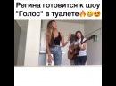 """Музыка/Видео/Кавер/Талант on Instagram: """"Самое подходящее место😁 Как Вам?😏 1 - Очень красивый голос😍 2 - Регина лучшая❤ 3 - Средненько👀 4 - Не н..."""