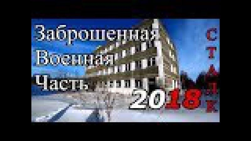 Сталк Заброшенная в-ч 32755 РВСН По сугробам к цели