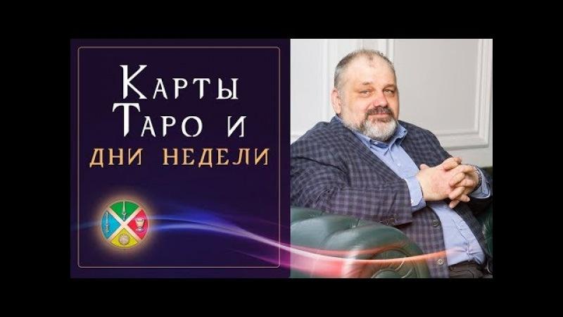 Соответствие карт Таро и дней недели Гадание на Таро для начинающих Русская школа Таро