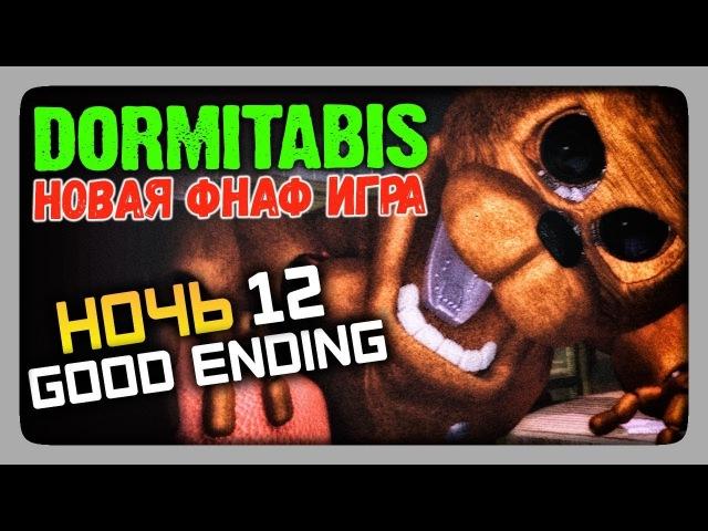 Dormitabis (FNAF) Прохождение 8 ✅ НОЧЬ 12 | Good Ending! 😲 » Freewka.com - Смотреть онлайн в хорощем качестве