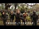 Мстители Война бесконечности тизер трейлер