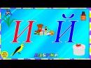 Азбука для малышей. Буквы И и Й. Учим буквы вместе. Развивающие мультики для детей